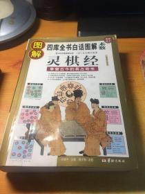 图解灵棋经(2012白话图解)享誉古今的易占奇书,全系列畅销100万册典藏图书