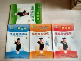 爱信诚:快速高效记忆(全四册)第三代教程最新科研成果