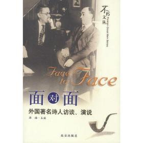 面对面:外国著名诗人访谈、演说