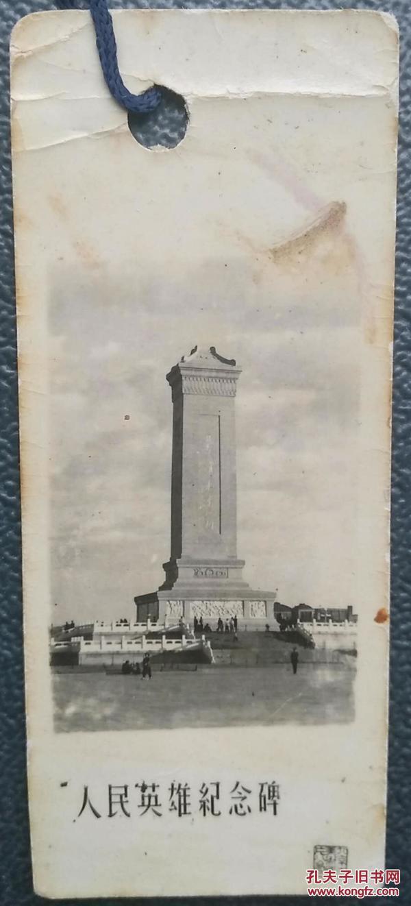 50年代照相版《人民英雄纪念碑》书签