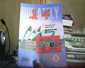 集邮 2000年 第9期 总第373期