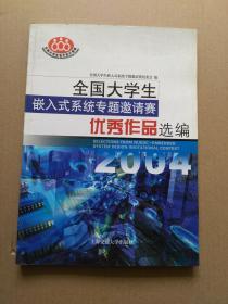 全国大学生嵌入式系统专题邀请赛优秀作品选编(2004)
