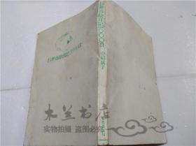 原版日本日文书 お弁当绘日记1000日 中村成子 文化出版局 1989年1月 大32开平装