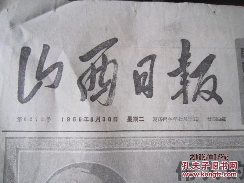 1966年8月30日【山西日报】四个伟大毛主席万岁【货号A本】