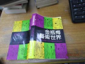 金瓶梅艺术世界 【1版1印 仅4000册】