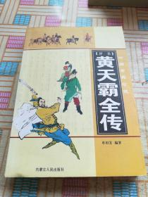 评书 黄天霸全传(单田芳)