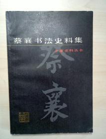 蔡襄书法史料集