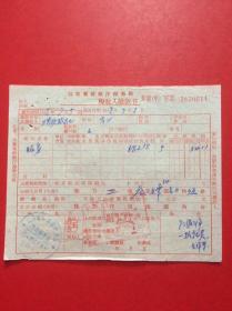 文革,江苏省财政厅税务局,税收入缴款书