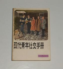 现代青年社交手册 1987年