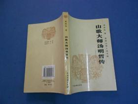 山歌大师汤明哲传-签赠本