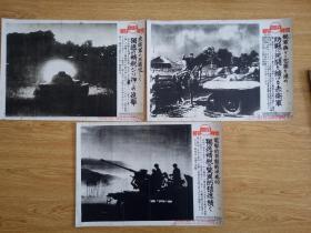 【TZ128.129.130】1941年《同盟写真特报》三张:机甲兵闪电战、赤卫队包围战、战车猛攻   长约37.7cm x宽约26.5cm  ZZ1703