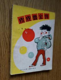 经典童书: 皮皮鲁全传