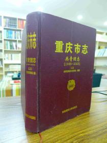 重庆市志 —共青团志(1986-2005 上)