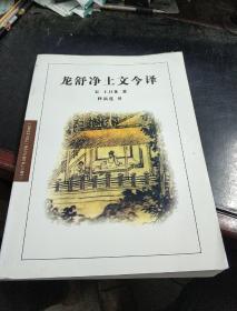 龙舒净土文今译