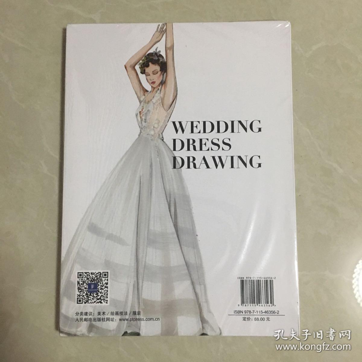 婚纱礼服手绘技法书:款式x质感x肌理