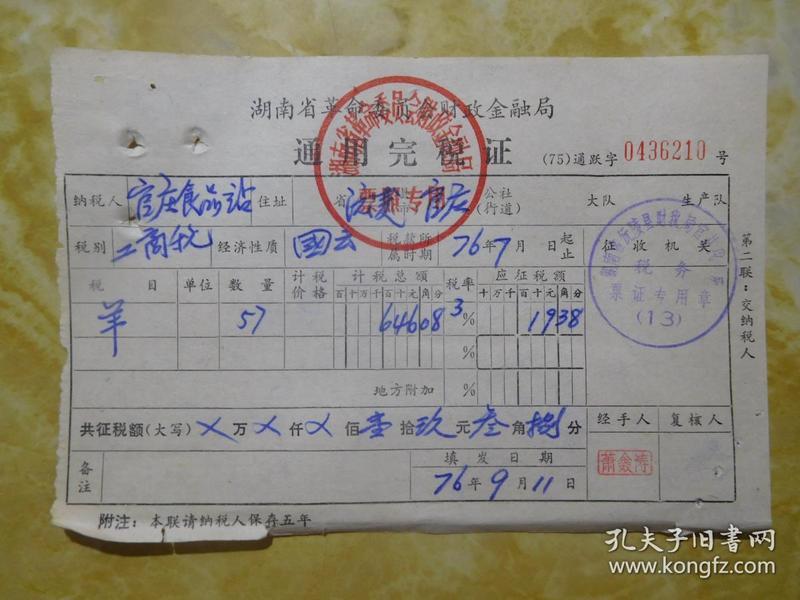 湖南革委会财政金融局通用完税证一羊