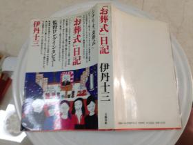 お葬式日记(日文原版 昭和60年版)