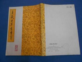 王羲之草书至宝 -16开87年一版一印
