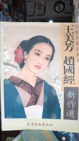 王美芳 赵国经新作选