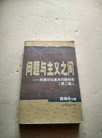 问题与主义之间:刑事诉讼基本问题研究(第2版)