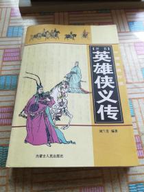 评书 英雄侠义传 (刘兰芳)