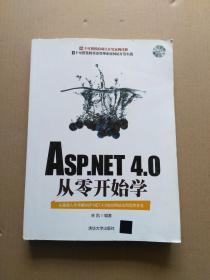 ASP.NET 4.0从零开始学