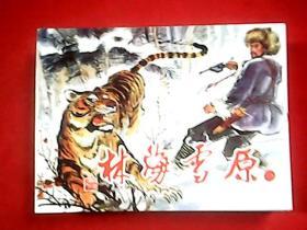 北京小学生连环画:林海雪原(1-6)
