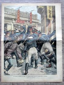 1903年4月26日意大利原版老报纸—-北京联军的冲突