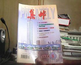 集邮 2000年 第8期 总第372期