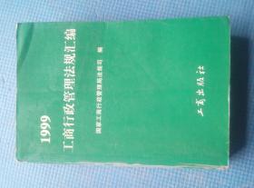 1999 工商行政管理法规汇编