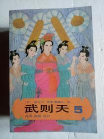 武则天 1-5 (1985年一版一印)