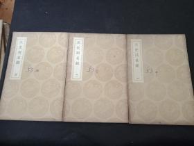 民国残本---三史同名录 1-2-3册