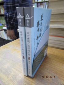 东方琉璃药师佛大愿(上下)