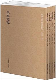 宋本礼记(套装共4册) (繁体中文)