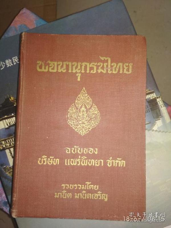 泰国语原版辞典