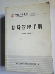 信贷管理手册(2005年分行版)