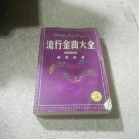 流行金曲大全 老歌经典(5)