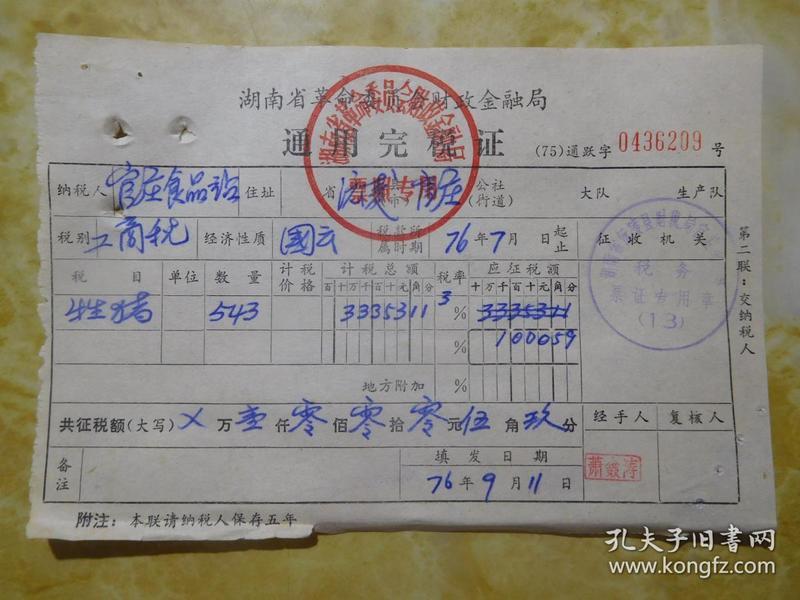 湖南革委会财政金融局通用完税证一牲猪