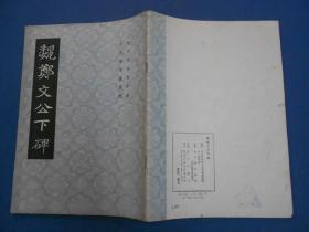 魏郑文公下碑-16开84年一版一印