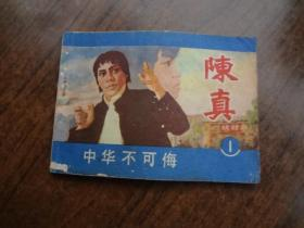 连环画《陈真》  第一集 ——中华不可辱  8品强   84年一版一印