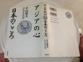 アジアの心 日本の(日文原版)