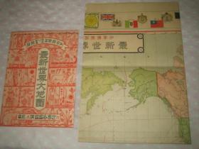 1930年 《最新世界大地图》 袋付
