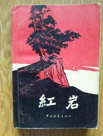 红色经典: 红岩 木刻画版本 [1977年二版一印]