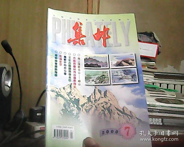 集邮 2000年 第7期 总第371期
