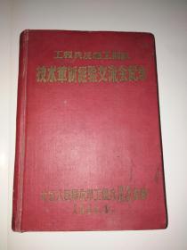 1958年工程兵及施工部队技术革新经验交流会纪念册(日记本)
