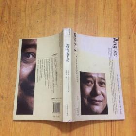 看懂李安:第一本从西方观点剖析李安的专书