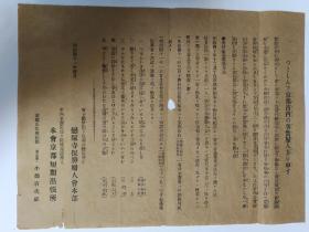 明治四十一年日本妇人会慈善捐赠通知文书
