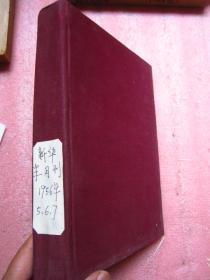 《新华半月刊》布面精装合订本、1956年 (5、6、7月)完整品佳