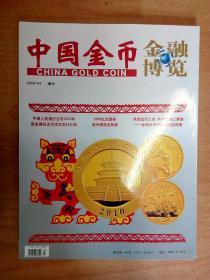 金融博览·中国金币 2009·04 增刊 总第14期