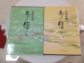 春の钟 上下卷(日文原版 昭和60年版)
